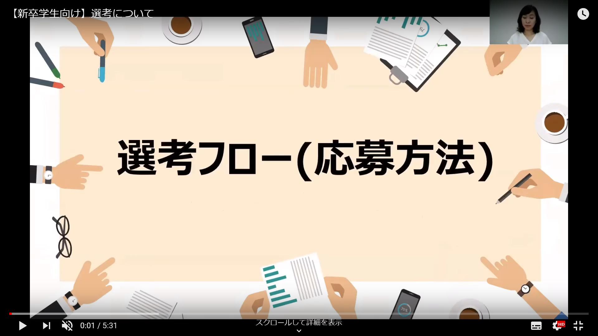 青藍会グループ採用情報 RECRUIT VIDEO