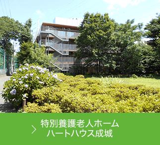 特別養護老人ホームハートハウス成城